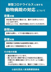 コロナポスター_新潟県獣医師会