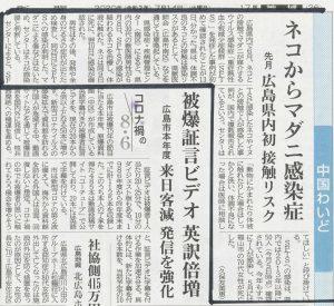 中国新聞記事(ネコからマダニ感染症)のコピー